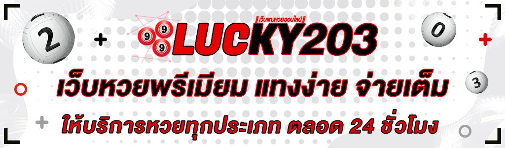 999lucky_เว็บหวยออนไลน์จ่ายจริง